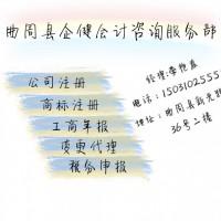 曲周县企健会计有限公司