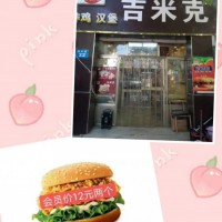 白寨吉米克汉堡店国庆节